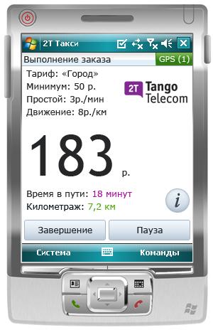 Информация Таксометр 2Т-Такси сертифицирован и полностью соответствует